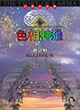 img - for Perceptions and Paranormal Abilities (Chinese version) (Chinese Edition) book / textbook / text book
