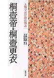 桐壺帝・桐壺更衣 (人物で読む『源氏物語』)