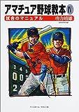 アマチュア野球教本〈4〉試合のマニュアル