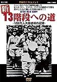 新 13階段への道~世紀のドキュメント~[DVD]