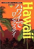 ハワイでロングステイ