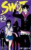 SWOT 2 (ジャンプコミックス)