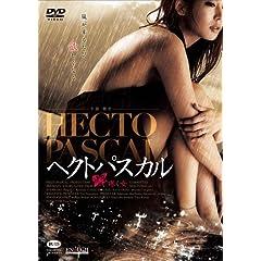 �w�N�g�p�X�J�� �u���� [DVD]
