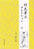 竹久夢二コレクション (1)