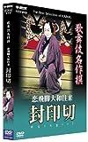 歌舞伎名作撰 恋飛脚大和往来 封印切 [DVD]