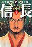 信長 1 黎明の巻 (MFコミックス)
