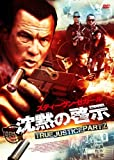 沈黙の啓示 TRUE JUSTICE PART2 [DVD]
