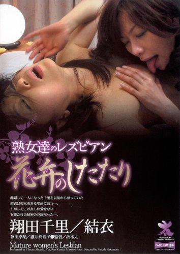 熟女達のレズビアン 花弁のしたたり 【SHPDV-28】