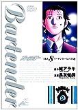 バーテンダー 8 (ジャンプコミックスデラックス)