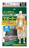 バンテリンサポーター 腰用 男性用 ブラック ゆったり大きめサイズ 胴囲 105~120cm
