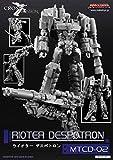 MAKETOYS Rioter Despotron MTCD02 [並行輸入品]