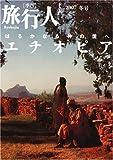 旅行人 2007年冬号エチオピア