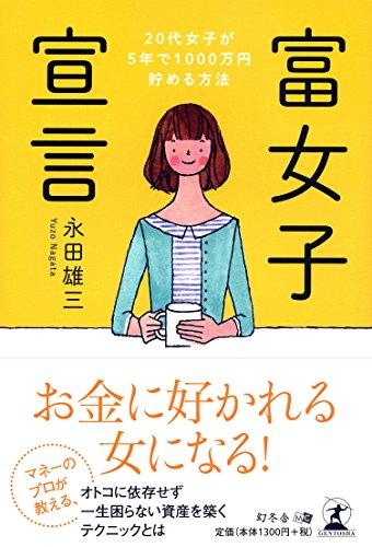 富女子宣言?20代女子が5年で1000万円貯める方法?