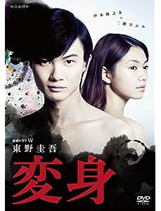 連続ドラマW 東野圭吾「変身」 DVD BOX