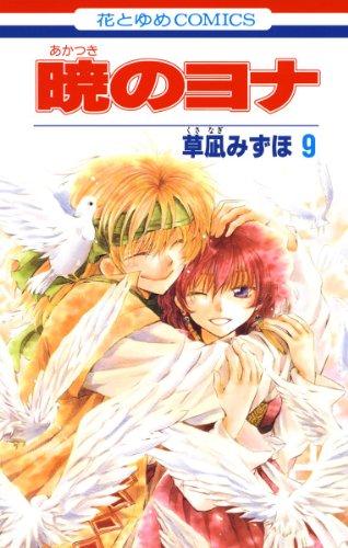 暁のヨナ 9 (花とゆめコミックス)