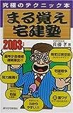 まる覚え宅建塾〈2003年版〉
