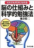 だれでも天才になれる脳の仕組みと科学的勉強法