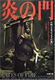炎の門―小説テルモピュライの戦い (文春文庫)
