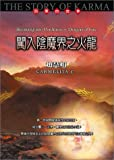 img - for Breaking into Perdition : Dragon of Fire (Chinese version) (Chinese Edition) book / textbook / text book