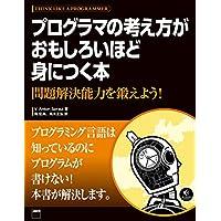 Amazon.co.jp: プログラマの考え方がおもしろいほど身につく本 問題解決能力を鍛えよう! (アスキー書籍) 電子書籍: V.Anton Spraul, 角 征典, 高木 正弘: Kindleストア