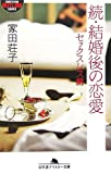 続・結婚後の恋愛―セックスレス編 (幻冬舎アウトロー文庫)
