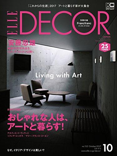 ELLE DECOR 2017年10月号 大きい表紙画像