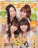 声優アニメディア 2010年 05月号 [雑誌]