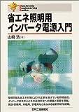 省エネ照明用インバータ電源入門 (Electronic Engineering Books)