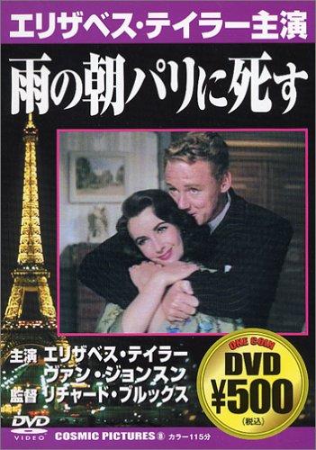 雨の朝パリに死す [DVD]