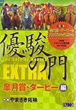 優駿の門EXTRA 皐月賞・ダービー編 (キングシリーズ 漫画スーパーワイド)