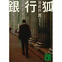 銀行狐 (講談社文庫)
