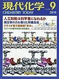 現代化学 2016年 09 月号 [雑誌]