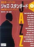 藤井英一のピアノで弾く ジャズスタンダード CD付