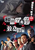和田アキ子殺人事件 [DVD]