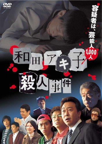 和田アキ子殺人事件 [DVD] TVM 和田アキ子殺人事件 - allcinema 検索オプショ