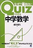 Quizでわかる中学数学―なぜ?がわかれば面白い