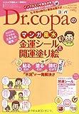 Dr.コパのマンガ風水金運シール&開運塗り絵(saitamook)