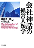 会社神話の経営人類学