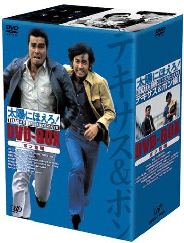 太陽にほえろ! テキサス&ボン編I DVD-BOX「ボン登場」