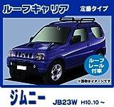 【スズキ】ジムニー JB23W  ルーフレール付車専用タイプ 【定番ルーフキャリア】