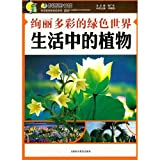 img - for Colorful World (Plants in Life) (Chinese Edition) book / textbook / text book