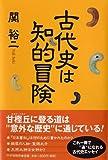 『古代史は知的冒険』 関裕二