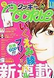 Cookie (クッキー) 2010年 11月号 [雑誌]