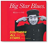 Big Star Blues(ビッグスターの悲劇)