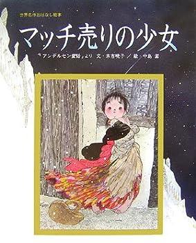 マッチ売りの少女 (世界名作おはなし絵本)