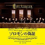 「ソロモンの偽証」オリジナル・サウンドトラック
