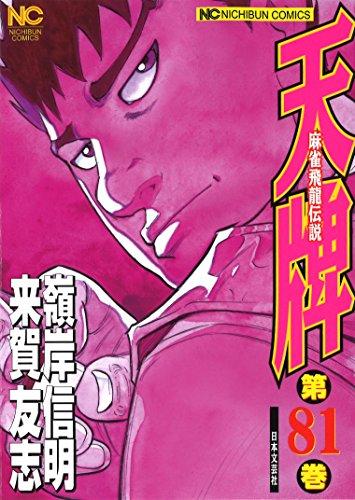 天牌(81) (ニチブンコミックス)