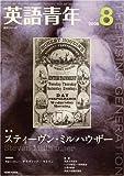 英語青年 2008年 08月号 [雑誌]