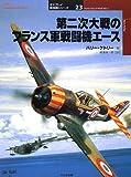 第二次大戦のフランス軍戦闘機エース (オスプレイ軍用機シリーズ)