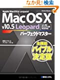 Mac OS X v 10.5 Leopardp[tFNg}X^[ (Perfect Master Series)